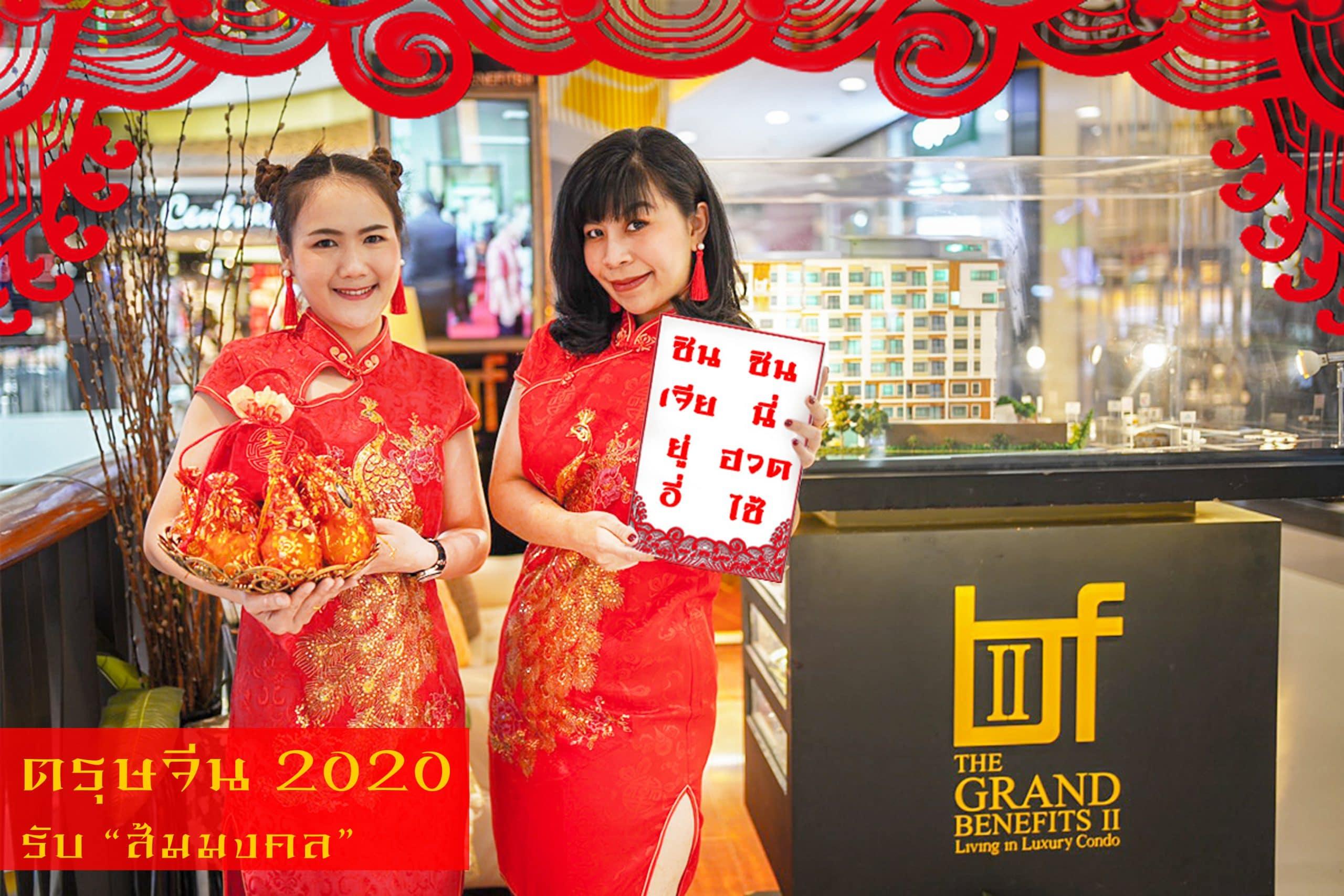 ตรุษจีน 2020 – รับส้มมงคล