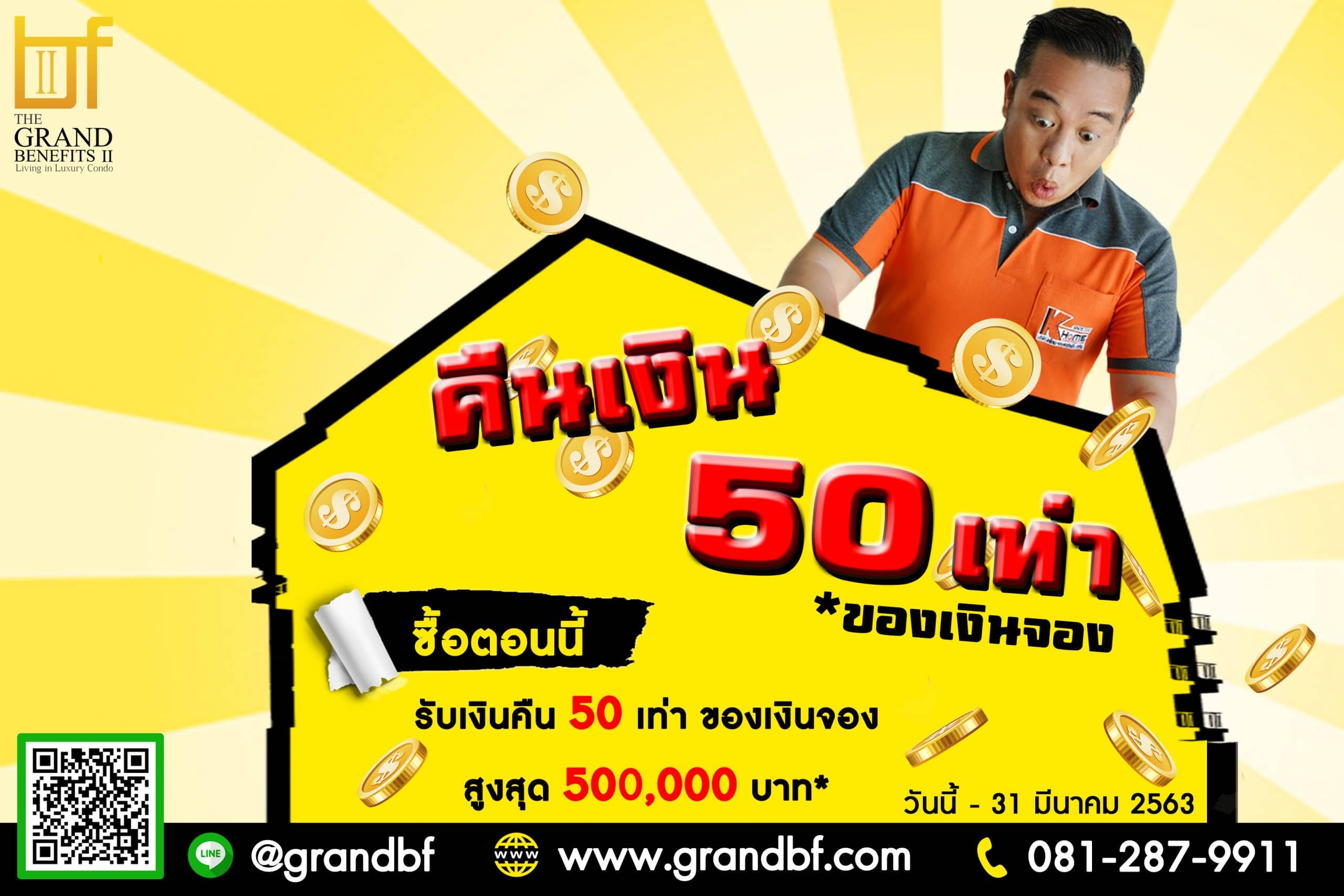 Promotion !! คืนเงิน 50 เท่า